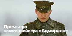 Премьера третьего трейлера «Адмирала»
