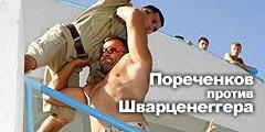 Пореченков против Шварценеггера
