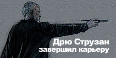 Дрю Струзан завершил карьеру