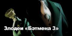 Злодеи «Бэтмена 3»