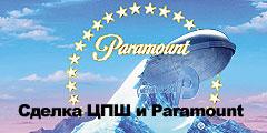 «Централ Партнершип» — новый партнер Paramount