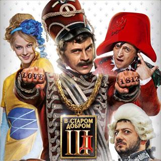 Выиграй призы по «Ржевскому против Наполеона»
