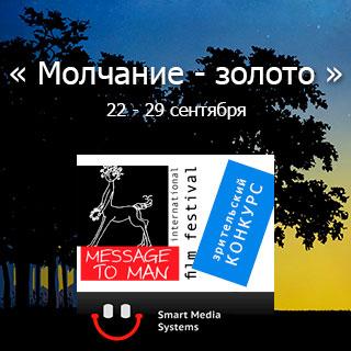 Программа кинофестиваля «Послание к человеку» будет доступна онлайн