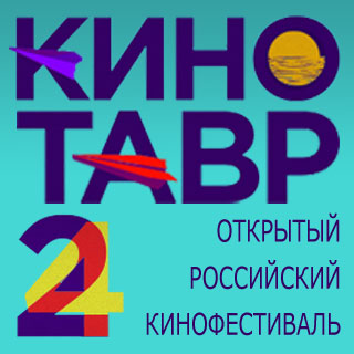 Объявлена конкурсная программа «Кинотавра»