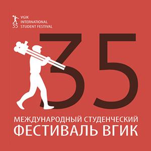 Расписание 35 международного фестиваля ВГИК