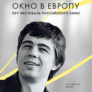 Режиссеры о фильмах XXV фестиваля «Окно в Европу»