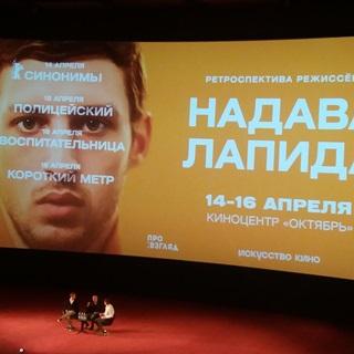 Надав Лапид, автор «Синонимов»: «В определённом смысле это фильм о супергерое»