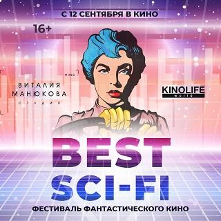 Фестиваль фантастического кино Best Sci-Fi