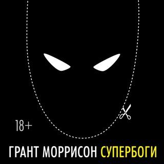 Бумажные комиксы. «Супербоги» Гранта Моррисона (часть I: комиксы)