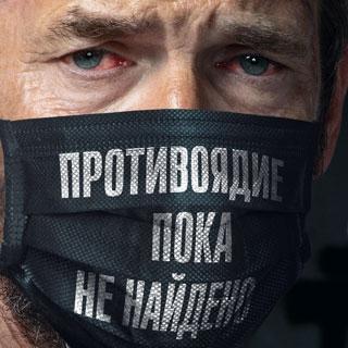 Кино под карантином: Российский кинопрокат