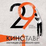 29-й «Кинотавр» объявил конкурсную программу
