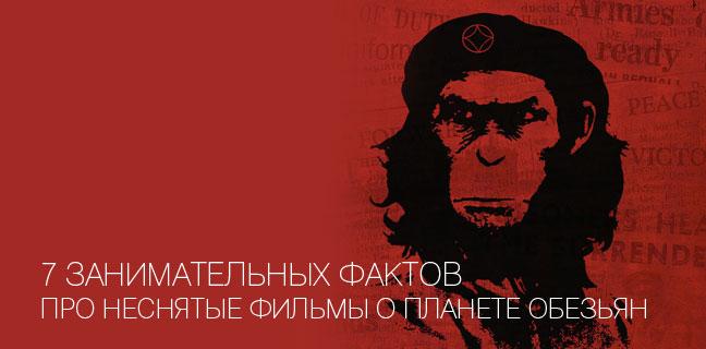 Семь занимательных фактов из нереализованных проектов по франшизе «Планета обезьян»