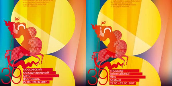 39 ММКФ: фильмы внеконкурсных программ