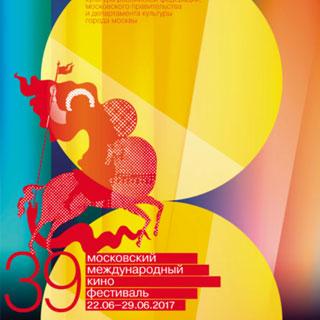 Фильмы 39 ММКФ: фильмы внеконкурсных программ