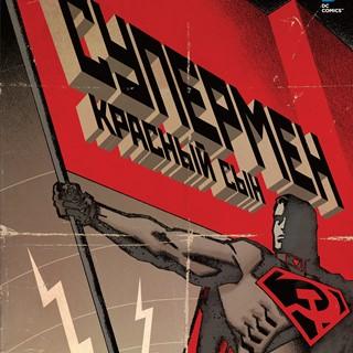 Бумажные комиксы. «Супермен: Красный сын» Марка Миллара