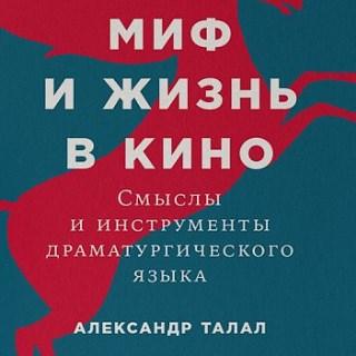 Кинодрафт: «Миф и жизнь в кино» Александра Талала (избранные цитаты)