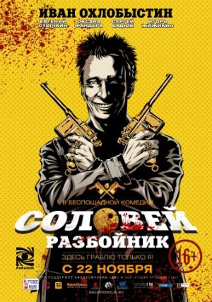 «Сольный» арт-постер