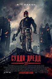 Судья Дредд 3D (2012)