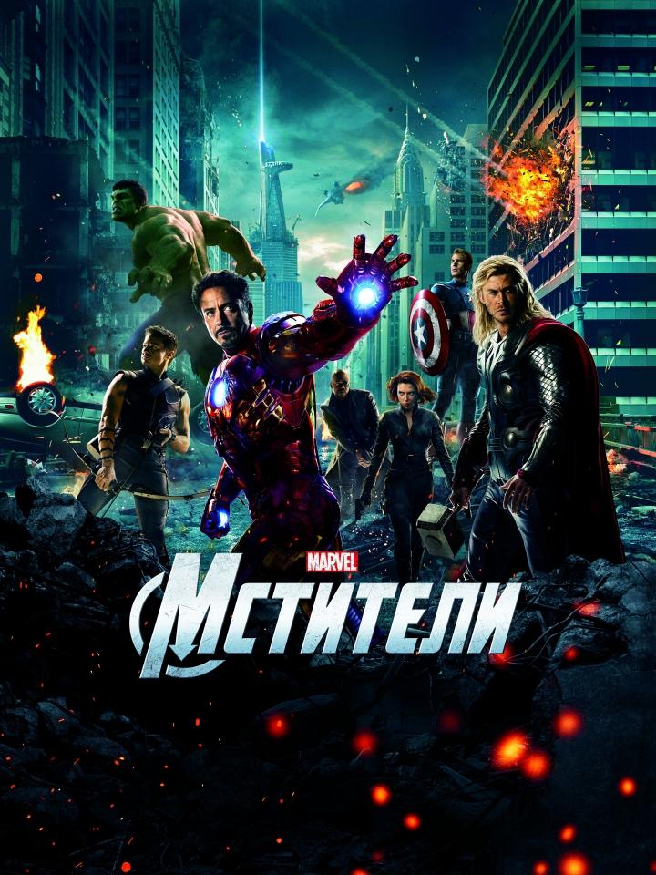 плакат фильма постер локализованные Мстители
