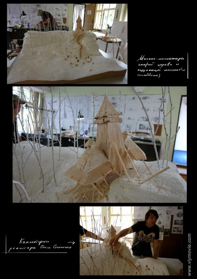 концепт-арты со съемок Вий 3D Олег Степченко,