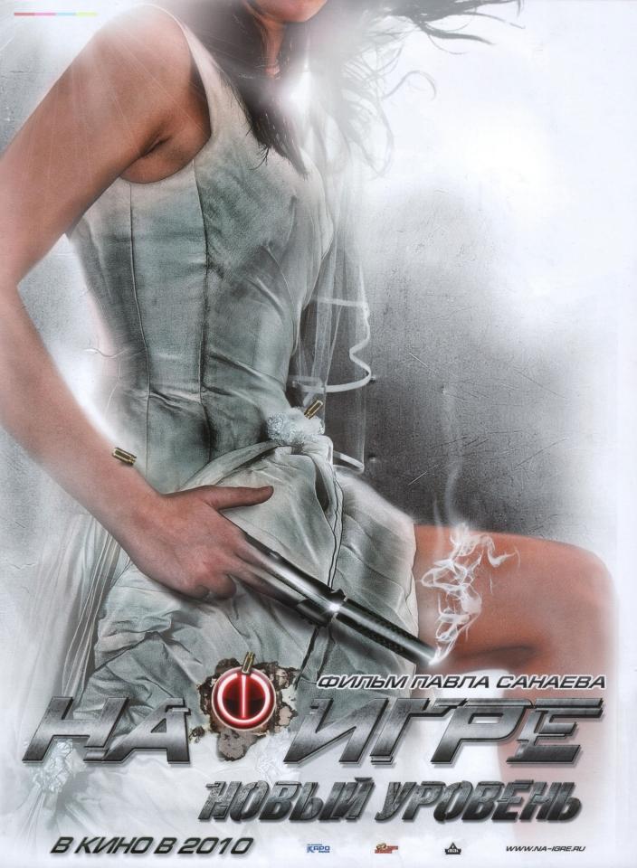 плакат фильма На игре 2: Новый уровень