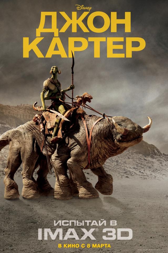 плакат фильма постер локализованные Джон Картер