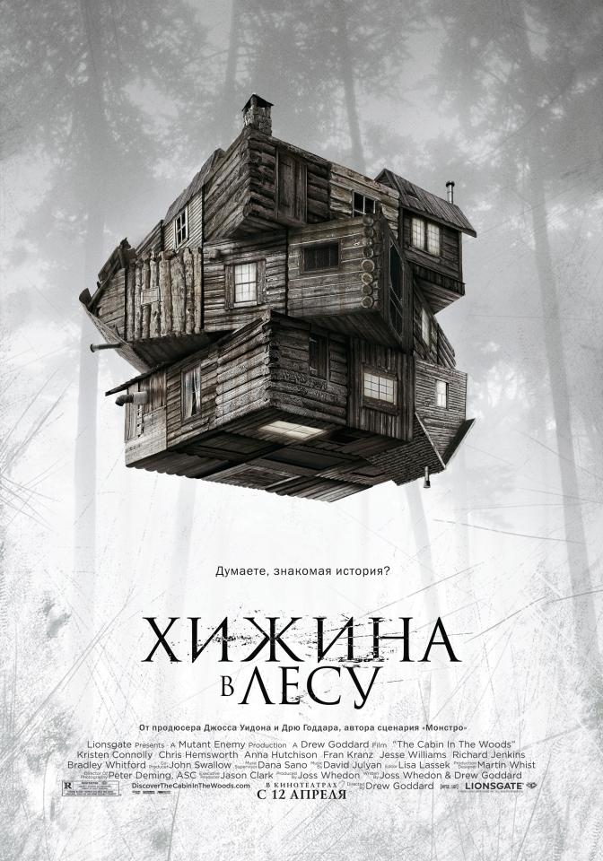 плакат фильма постер локализованные Хижина в лесу