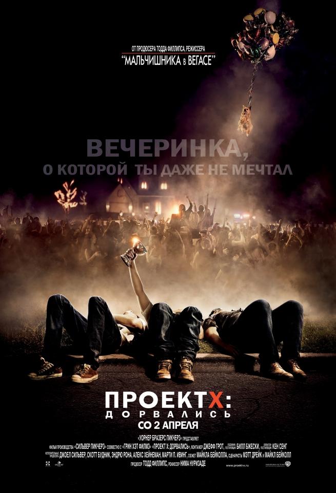 плакат фильма постер локализованные Проект Х: Дорвались
