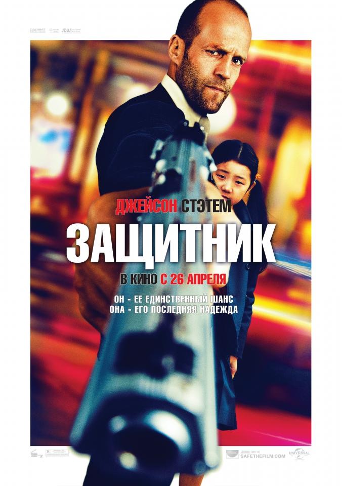 плакат фильма постер локализованные Защитник
