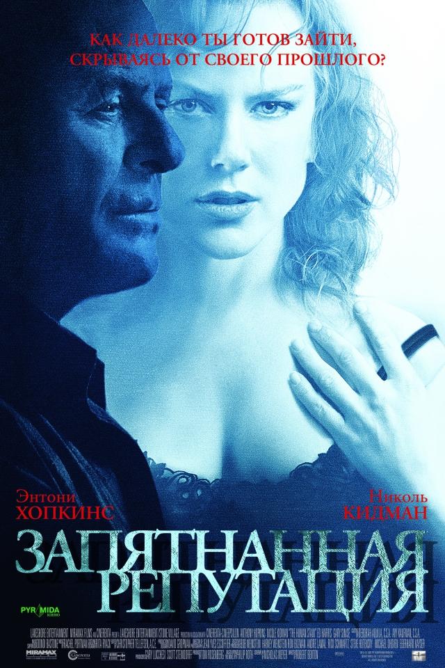 плакат фильма постер локализованные Запятнанная репутация