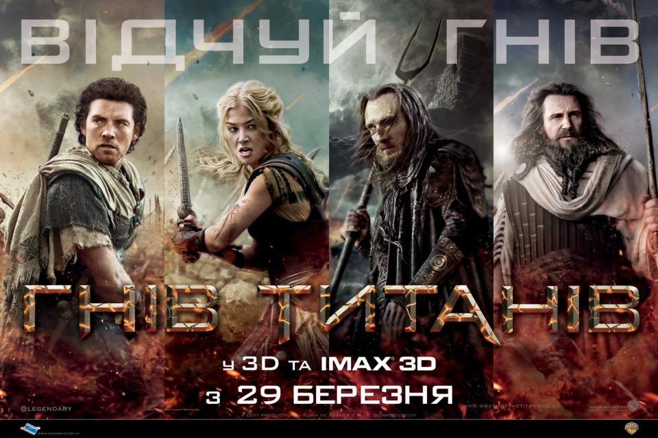 плакат фильма биллборды Гнев титанов