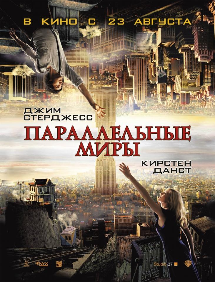 плакат фильма постер локализованные Параллельные миры 3D