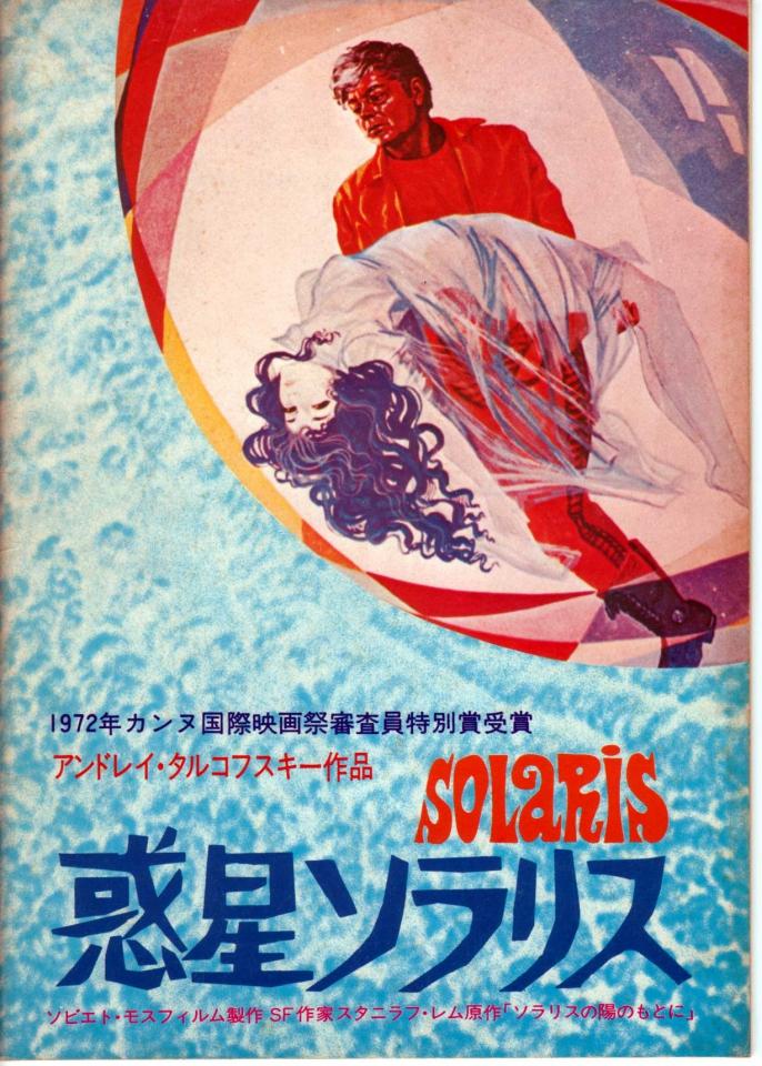 плакат фильма Солярис