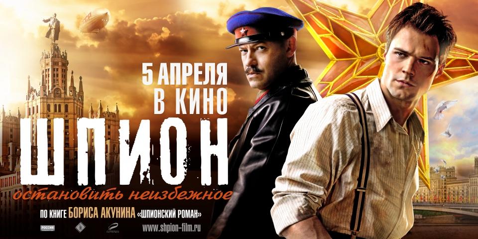 плакат фильма баннер Шпион