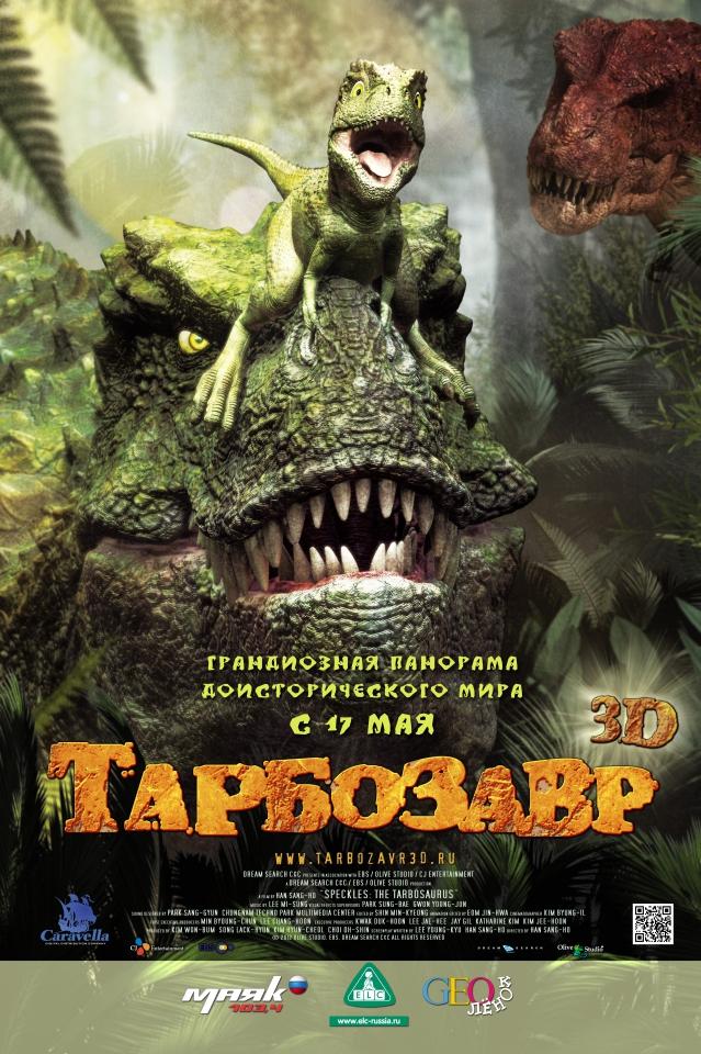 плакат фильма постер локализованные Тарбозавр 3D