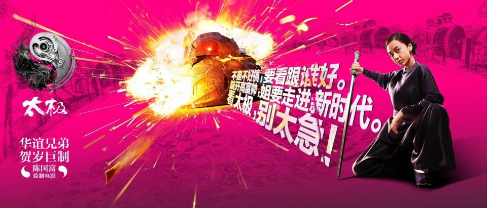 плакат фильма характер-постер баннер Ученик мастера