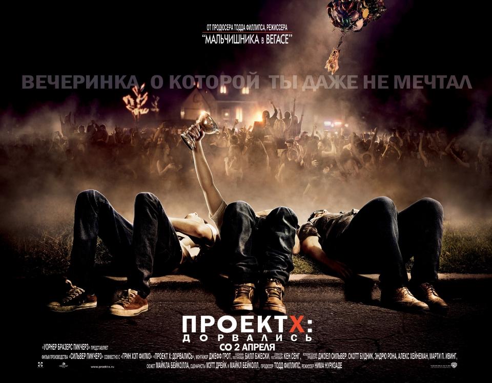 плакат фильма биллборды локализованные Проект Х: Дорвались