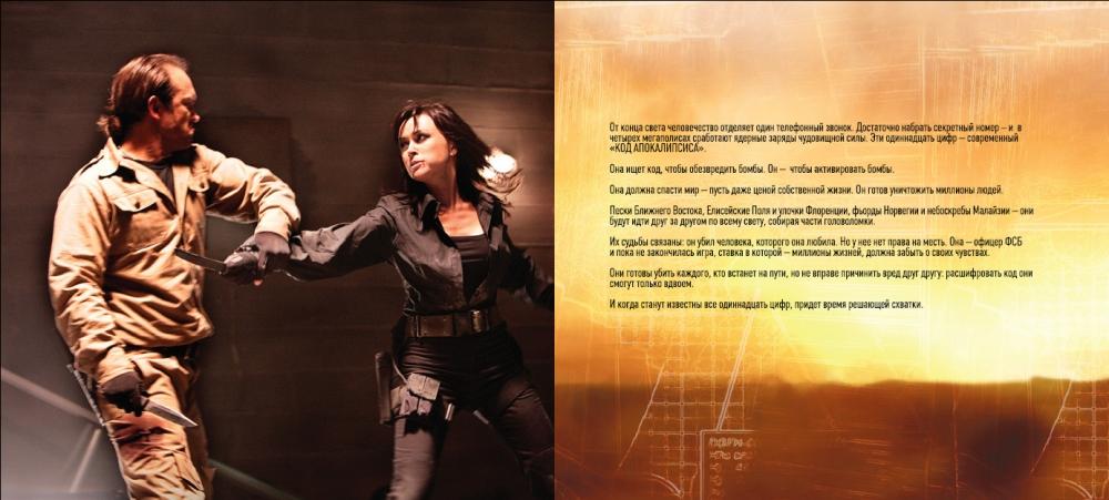 кадры из фильма Код апокалипсиса