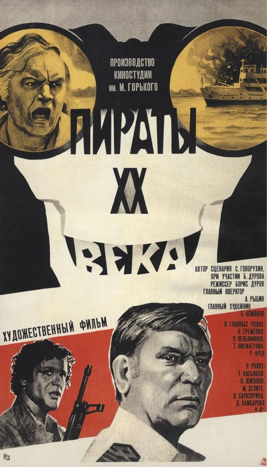 плакат фильма Пираты XX века