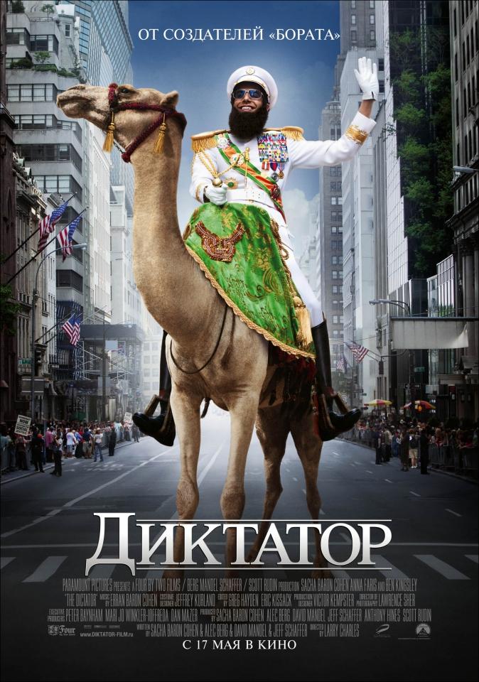 плакат фильма постер локализованные Диктатор