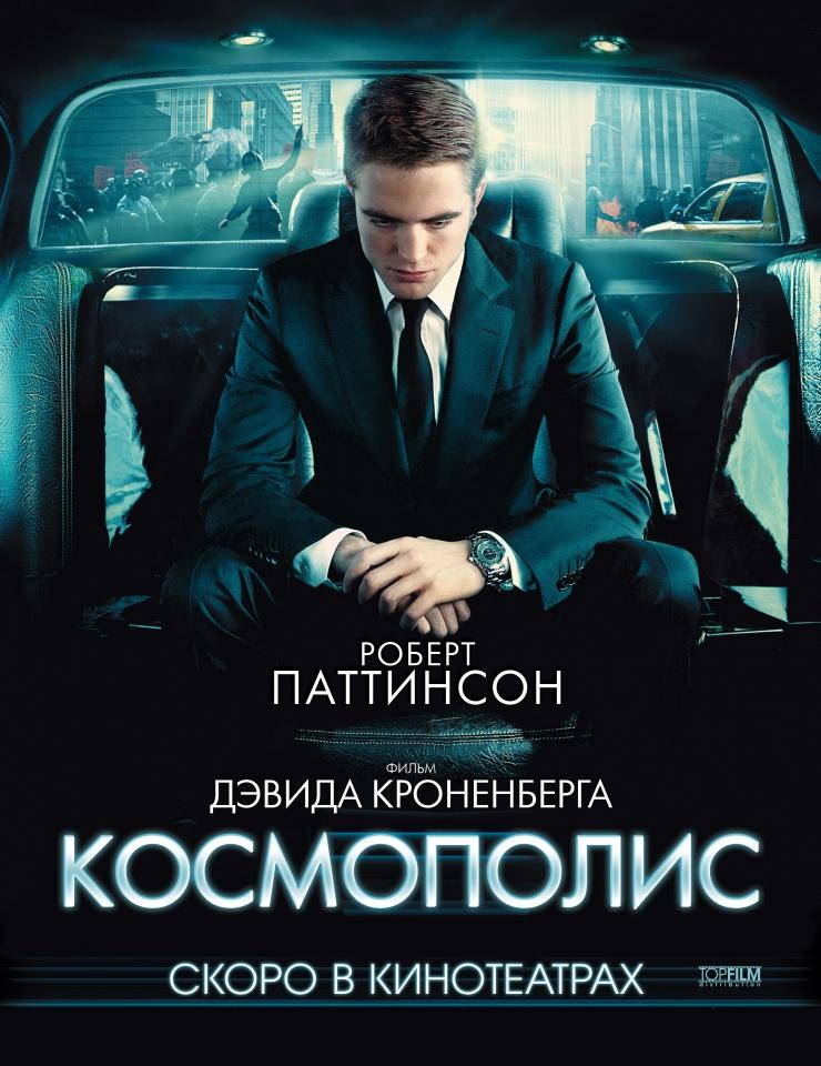 плакат фильма постер локализованные Космополис
