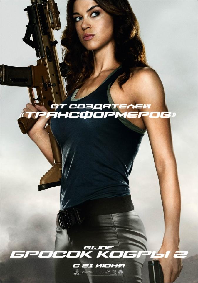 плакат фильма характер-постер локализованные G.I. Joe: Бросок кобры 2