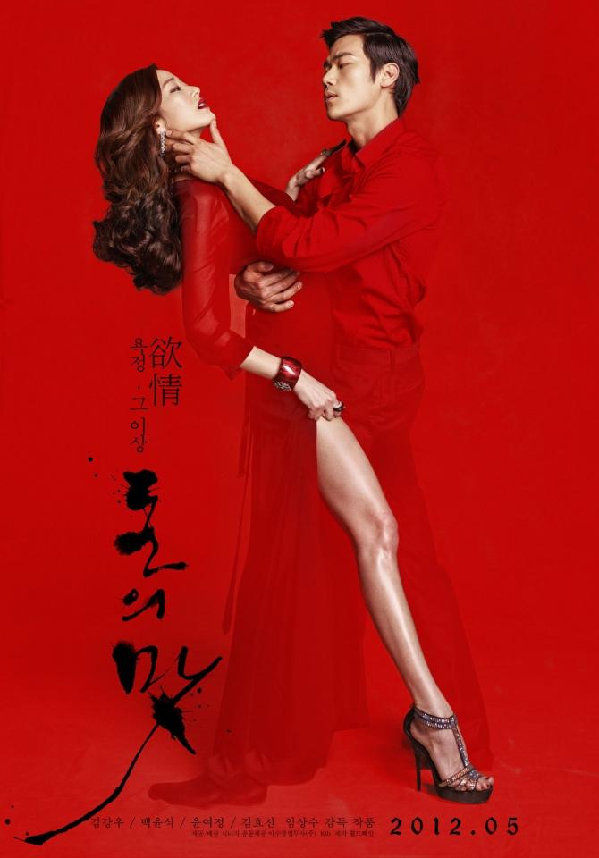 плакат фильма характер-постер Вкус денег*