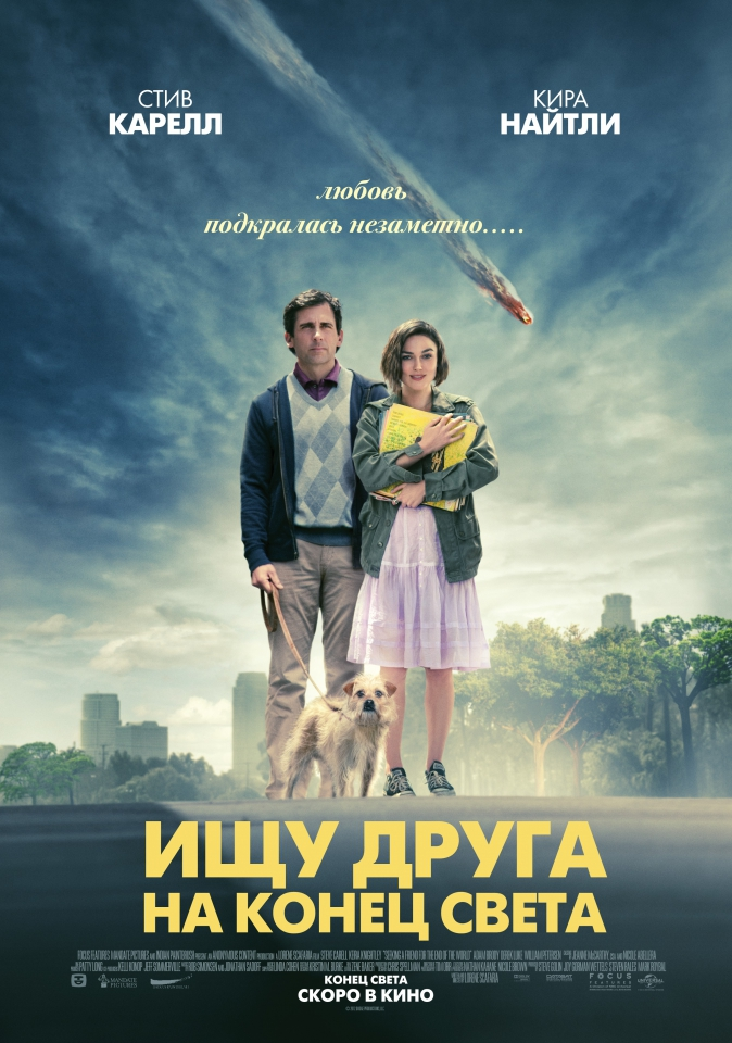 плакат фильма постер локализованные Ищу друга на конец света