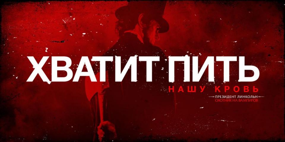 плакат фильма тизер локализованные Президент Линкольн: Охотник на вампиров
