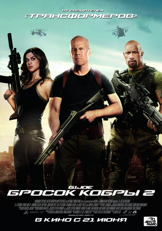 плакат фильма постер локализованные G.I. Joe: Бросок кобры 2