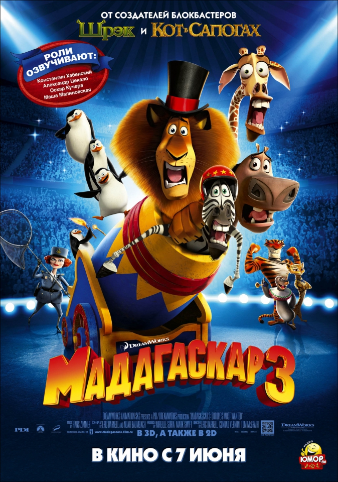 плакат фильма постер локализованные Мадагаскар 3 в 3D