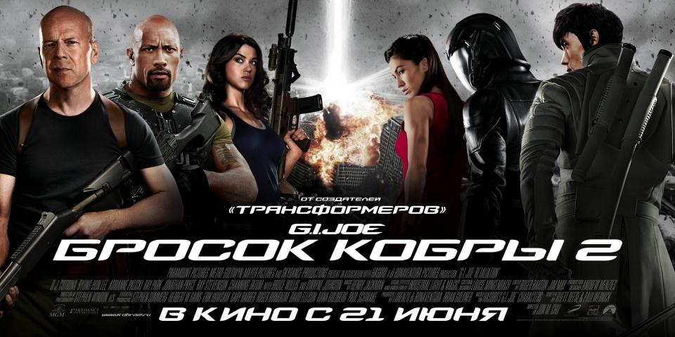 плакат фильма баннер локализованные G.I. Joe: Бросок кобры 2