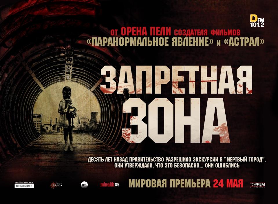плакат фильма биллборды локализованные Запретная зона