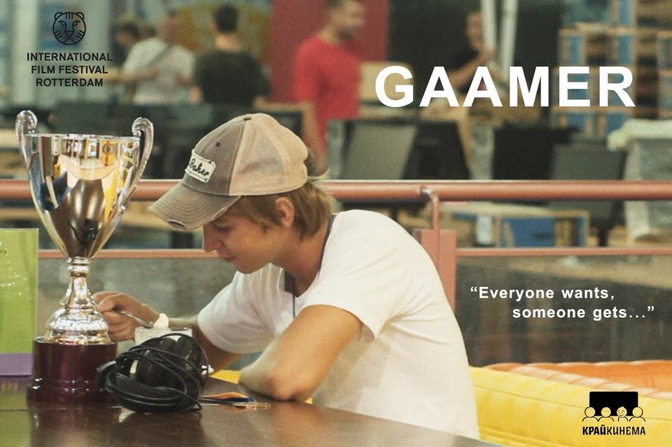 плакат фильма биллборды Гамер